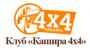 Кашира 4х4